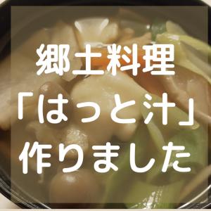 連続テレビ小説「おかえりモネ」の舞台、宮城県登米の郷土料理「はっと汁」作りました!