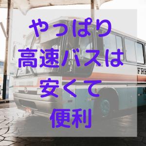 時間はかかるけれど、安く移動するなら高速バス