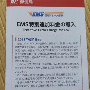 EMS(国際スピード郵便)が特別追加料金を導入