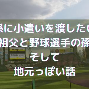 阪神の佐藤輝明選手のおじいちゃんが孫に渡そうとしたお小遣いの話題