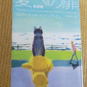 映画「夏への扉」、原作の小説を読みました