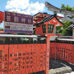 【京都旅】嵐電に乗って車折神社へ行きました