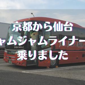 京都から仙台まで高速バスで10時間45分、ジャムジャムライナーに乗りました