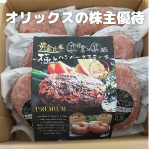 オリックスの株主優待「大阪の味ゆうぜん・黒毛和牛と黒豚の生ハンバーグ」届きました