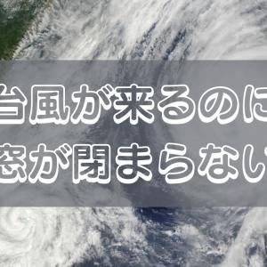 台風が近づく中、窓が閉まらない