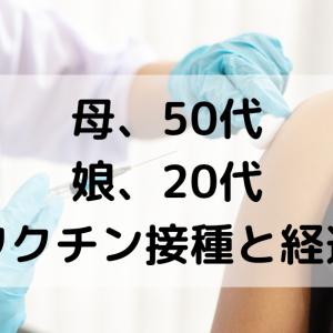 ファイザーワクチン1回目、50代母と20代娘