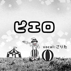 ピエロを歌ってみた【ごりた】ピエロってどんな曲?(KEI feat 初音ミク)