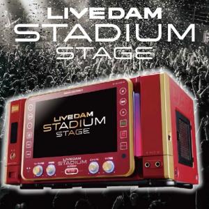 【カラオケ機種紹介!】LIVE DAM STADIUM STAGE(ライブダムスタジアムステージ)