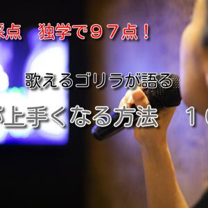 【歌が上手くなるためにできること10選】誰にも教わらずにカラオケで97点取れるようになったゴリラが語る!