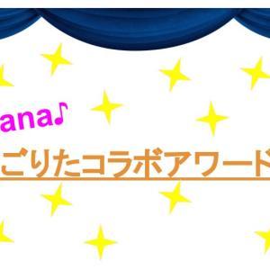 【nana】2019年ごりたコラボアワード10選