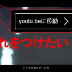 Twitterの動画にYouTubeのリンクを表示させる方法【歌い手必見】