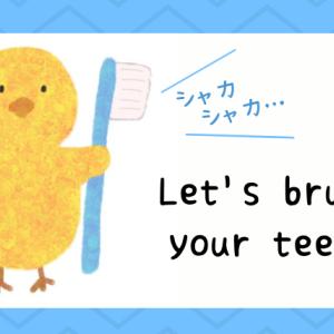 歯磨きタイムにおすすめの英語歌3選と語りかけフレーズ【0~3歳】