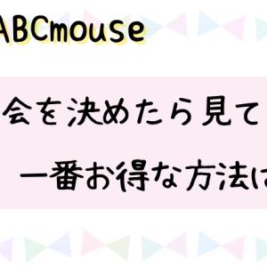 楽天ABCマウスの料金は?今、一番お得に入会する方法【10月5日 11:59迄!】