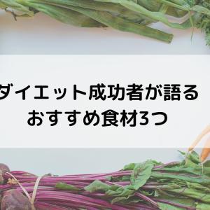 【ダイエット成功者】おすすめ食材おすすめ3つ