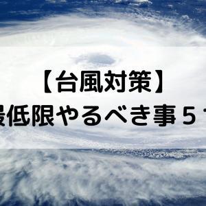 【台風対策】最低限やるべきこと5つ