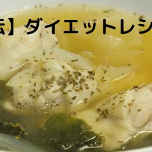 【秘伝】ダイエットレシピ