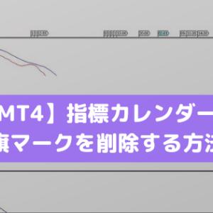 MT4・MT5でイベント・ニュースの旗マークをチャート上に表示しないようにする方法