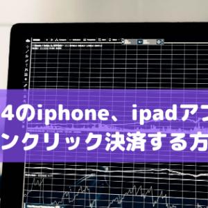 MT4のiphone、ipadアプリでワンクリック決済する方法