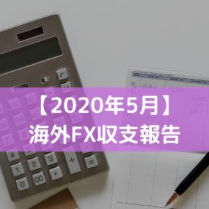 2020年5月のFX収支報告