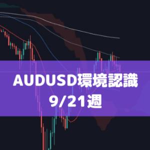9/21週のAUDUSD環境認識とエントリーポイント