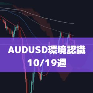 10/19週のAUDUSD環境認識とエントリーポイント