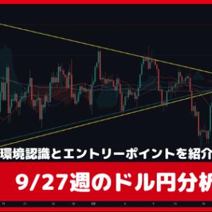 9/27週のドル円(USDJPY)環境認識とエントリーポイント