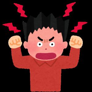 怒りの力はすごい
