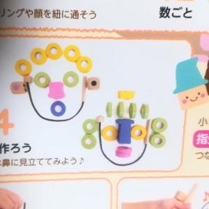 神・知育玩具のリングテンで「顔」を作る