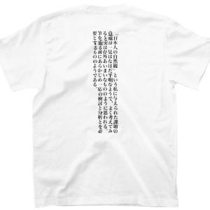 日本人の自然観 寺田寅彦