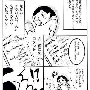"""セクシー高木純NIPPONいち 第二話""""私がNIPPONいち。"""""""