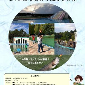 さいたま水上公園でプレオープンイベントが開催されます。