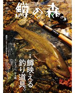 鱒の森2019年11月号(No.54)が10月15日発売!