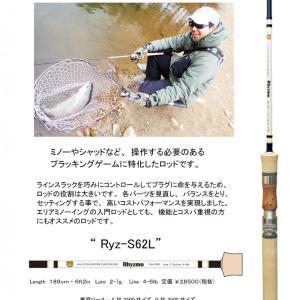 リズモ Ryz-S62L【重田祐馬プロデュース】が再生産されます!