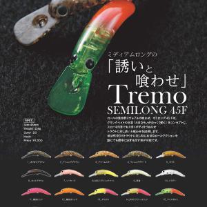 Tremo SEMILONG 45Fがムカイフィッシングより発売されます。