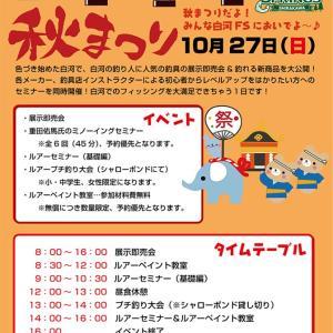10月27日(日)に那須白河フォレストスプリングスで秋まつりが開催