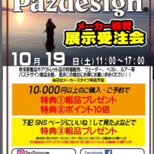 パズデザインが北海道のフィッシュランドでイベントを行います!