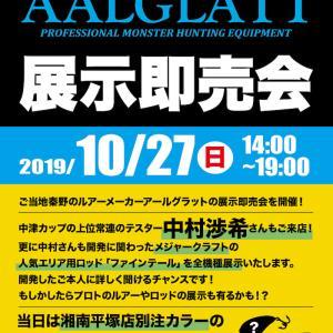 10月27日(日)アールグラットがキャスティング湘南平塚店でイベントを開催!
