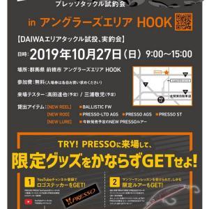 【10月27日(日)】TRY!PRESSO inアングラーズエリアHOOK
