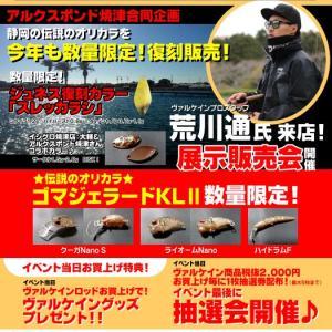 ヴァルケインがイシグロ焼津店と豊田店でイベントを行います。