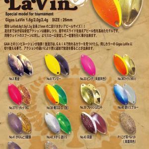 Gigas LaVin 【ゴッドハンズ】プロパーカラー新発売‼