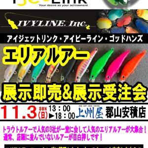 11月3日(日)上州屋郡山安積店でエリアルアーのイベントが開催!