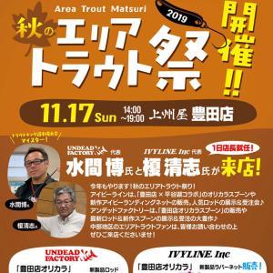 【11月17日(日)】上州屋豊田店で秋のエリアトラウト祭開催!
