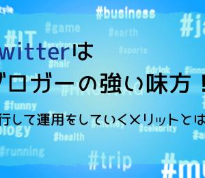 Twitterはブロガーの強い味方!並行して運用をしていくメリットとは?