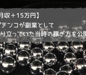 【月収+15万円】パチンコが副業として成り立っていた当時の稼ぎ方を公開