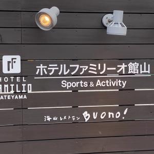 【まったり】ホテルファミリーオ館山<JR東日本ホテルズ>