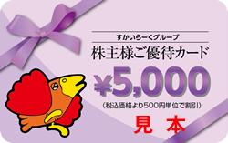 【株主優待】すかいらーくから3万3千円【最後の大盤振る舞い】