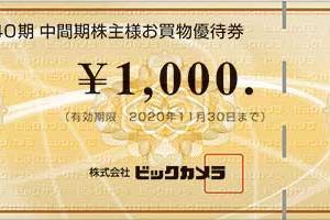 【株主優待】ビックカメラから5,000円券もらいました