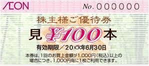 【株主優待券】イオン、マックスバリュ各社から17,500円分もらいました