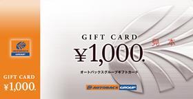 【株主優待】オートバックスから8,000円もらいました