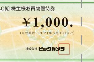 【株主優待】ビックカメラから3000円もらいました【長期保有】